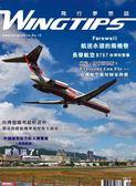 WINGTIPS飛行夢想誌 12月號/2018 第16期