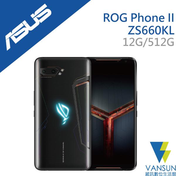 【贈原廠炫光智慧保護殼】ASUS ROG Phone II ZS660KL ROG 2 12G/512G 6.59吋 智慧型手機