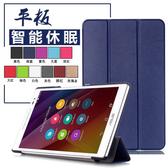 華為 MediaPad M5 Lite 保護套 平板電腦防摔皮套 全包純色 支架 外殼 輕薄 皮套 平板套
