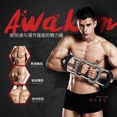 多功能可調節臂力器20kg-60kg臂力運動家用健身器材鍛煉臂力肌肉 中秋鉅惠