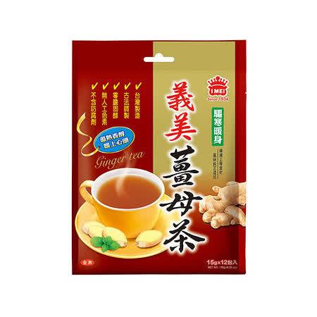 義美薑母茶(15gx12包)