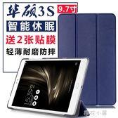 華碩ZenPad 3S 10 Z500M保護套 9.7英寸平板電腦P027皮套『櫻花小屋』