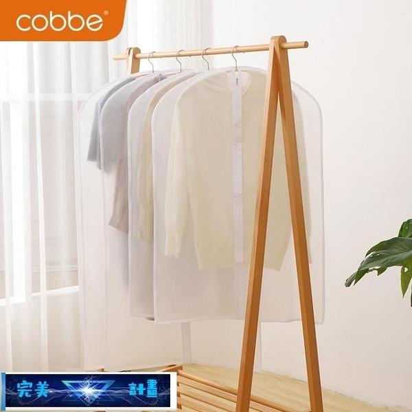 衣物防塵袋 透明衣服防塵罩掛式家用掛衣袋西裝套子收納大衣罩衣物防塵 完美