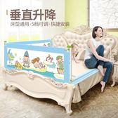 床圍欄 寶寶防摔防護欄大床1.8-2米床邊欄桿嬰兒兒童擋板 DN9740【每日三C】TW