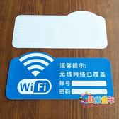 WIFI貼紙 定製WIFI賬號密碼貼紙創意餐廳賓館店鋪免費上網指示標牌牆貼紙 1色