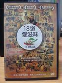 挖寶二手片-Y54-045-正版DVD-電影【18道愛滋味】-聯影 影展片
