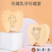 乳牙紀念盒兒童男孩女孩收納寶寶放牙齒收藏保存盒【淘夢屋】