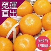 杰氏優果. 茂谷柑平箱禮盒(27號)(12顆裝/約5台斤)【免運直出】