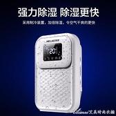 除濕器家用臥室吸濕吸潮小型迷你抽濕器室內除濕氣去濕抽濕機 快速出貨