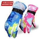 滑雪手套 手套男女士騎行冬季滑雪保暖加絨防水防寒加厚棉冬天騎電動車防風 宜品