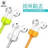 【漢博】Baseus倍思 蘋果 Airpods 耳機磁吸矽膠掛繩 藍芽耳機防丟繩