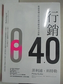 【書寶二手書T6/行銷_G5R】行銷4.0:新虛實融合時代贏得顧客的全思維_菲利浦‧科特勒