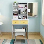 雙十二北歐梳妝台臥室網紅化妝桌ins化妝台60cm小戶型迷你化妝櫃ATF 蘑菇街小屋