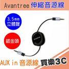 Avantree 3.5mm 立體聲鍍金接頭,立體聲 伸縮音源線(TR501),可當汽車音響 AUX in音源線,海思代理