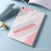 iPad保護套蘋果mini4/3殼子air2防摔殼9.7英寸平板電腦殼子pad6th 【全館免運】
