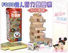 麗嬰兒童玩具館~優質幼教教具-FOOD超...