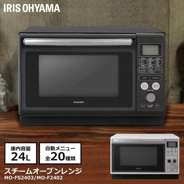 日本【IRIS OHYAMA】蒸氣微波爐 烤箱 24L MO-F2402
