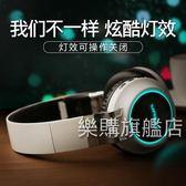 店慶優惠兩天-vivo華為oppo包耳機頭戴式藍芽無線音樂運動手機電腦用蘋果大耳罩 4色wy