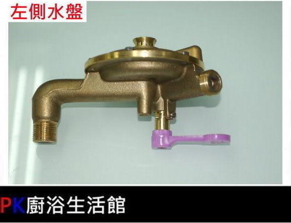 ❤PK廚浴生活館 ❤高雄熱水器零件 全銅製左側水盤組/買就送高壓軟管.水盤皮.止水墊片