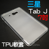【TPU】三星 SAMSUNG Tab J 7吋 T285/T280 超薄超透清水套/布丁套/高清果凍保謢套/水晶套/矽膠