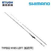 漁拓釣具 SHIMANO LIGHT GAME XTUNE TYPE82 H185L [船釣竿]