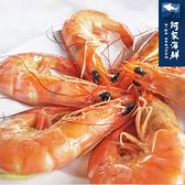 【阿家海鮮】檸檬香茅蝦400g±10%/盒