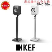 現貨單購 ✿ 英國 KEF S1 SP4013BA LSX專屬原廠腳架 一對 黑色 / 白色 公司貨