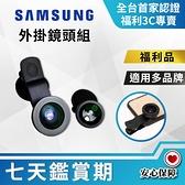 ~創宇通訊│ ~ 品SAMSUNG ITFIT Selfie Lens 外掛鏡頭組開發票