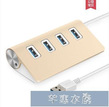 分線器 USB擴展器拓展塢多接口分線器usb轉換頭筆記本電腦外接 【快速出貨】