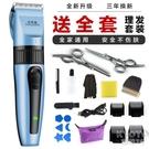 理發器電推剪剃頭刀電動推子成人兒童家用充電理發工具 快速出貨