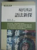 【書寶二手書T4/語言學習_JKO】現代漢語語法新探_何永清