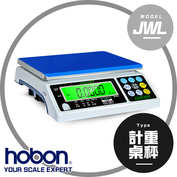 hobon 電子秤 JWL系列 計重秤