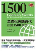 (二手書)全球化英語時代必備1500單字