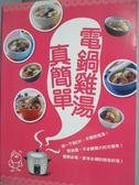 ~書寶 書T5 /餐飲_XBC ~電子鍋雞湯真簡單_ 邦聯文化