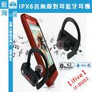 ifive 五元素 DU02真.無線IPX6雙耳藍牙耳機 (IOS/安卓/小米/OPPO/三星/ASUS/華為)