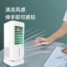 110V便攜式半導體冷風機USB風扇二代空調扇水冷風扇桌面風扇 樂活生活館