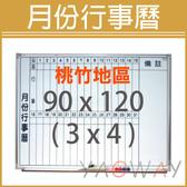 【耀偉】行事曆白板120*90 (4x3尺)【僅配送桃竹地區】