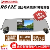 【送到府安裝】曼哈頓 RS12E 雙分離式鏡頭 行車紀錄器 雙鏡頭行車紀錄器-贈32G