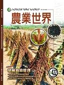 農業世界雜誌十月份422期