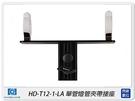 Nanguang 南冠/南光 HD-T12-1-LA 燈具管夾 5/8吋 夾具 支架(HDT121LA,公司貨)