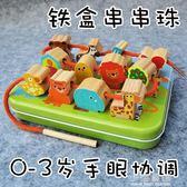 兒童積木玩具穿珠串珠子串珠1-2-3歲女孩一兩周歲半寶寶益智玩具『小淇嚴選』