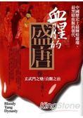 血腥的盛唐(2)