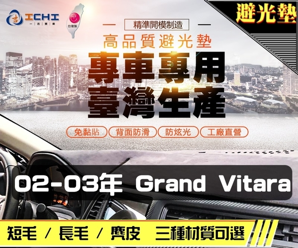 【麂皮】02-03年 Grand Vitara 超級金吉星 避光墊 / 台灣製、工廠直營 / vitara避光墊 vitara 避光墊 麂皮