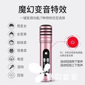 變聲器 全民K歌神器電容麥克風手機唱歌話筒直播設備全套聲卡套裝喊麥安卓通用