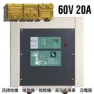 【CSP】60V20A充電機 電動油壓拖板車 電池沒電 MF電池充電器 NF農機搬運 農具機 FL6020
