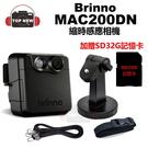 [贈SD32G] Brinno 縮時感應相機 MAC200DN 縮時 感應 相機 防水 紀錄 夜視 14個月蓄電力 公司貨