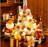 網紅迷你桌面聖誕樹45cm 60cm聖誕節ins擺件植絨小型家用場景裝飾 聖誕節鉅惠