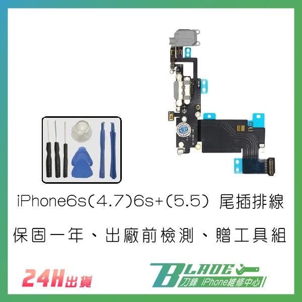iPhone6s(4.7)/6s+(5.5) 尾插排線 維修零件 拆機零件 耳機插孔 充電孔 尾插【刀鋒】