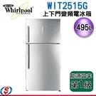 【信源】495公升 Whirlpool惠而浦 上下門變頻電冰箱 WIT2515G