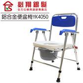 便器椅 便盆椅 鋁合金 可收無輪 必翔 YK4050
